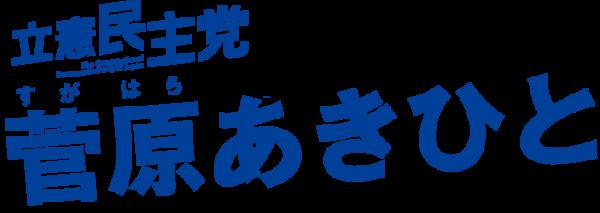立憲民主党 菅原あきひと